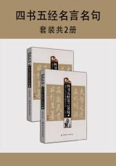 四书五经名言名句(套装共2册)