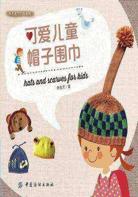 可爱儿童帽子围巾