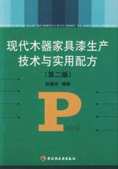 现代木器家具漆生产技术与实用配方(第2版)(仅适用PC阅读)