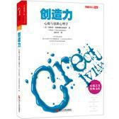 创造力:心流与创新心理学(试读本)