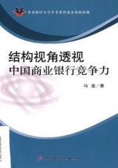 结构视角透视中国商业银行竞争力