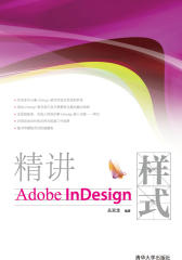 精讲Adobe InDesign样式(仅适用PC阅读)