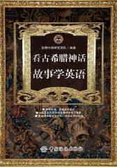 每天读点世界文化看古希腊神话故事学英语