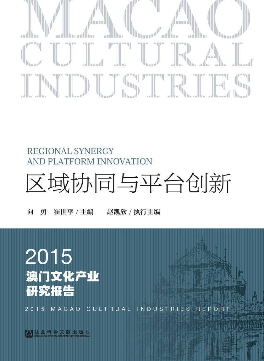 区域协同与平台创新:2015澳门文化产业研究报告