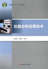 仪器分析应用技术(仅适用PC阅读)