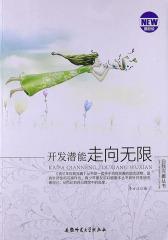 青少年自我完善丛书:开发潜能走向无限(仅适用PC阅读)