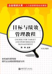 目标与绩效管理教程(仅适用PC阅读)