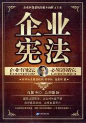 企业宪法(试读本)