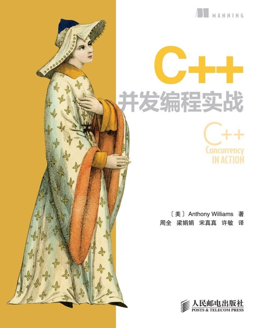 C++并发编程实战