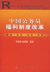 中国公务员福利制度改革(仅适用PC阅读)