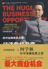 经济危机孕育  商业机会(试读本)
