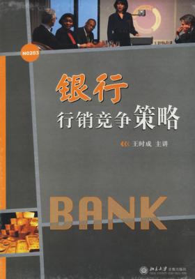 银行行销竞争策略(仅适用PC阅读)
