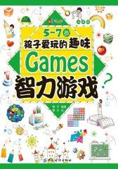 5-7岁孩子爱玩的趣味智力游戏(注音版)