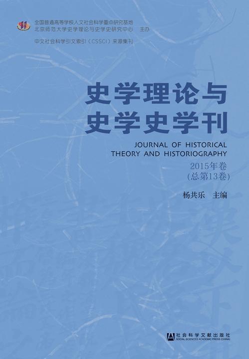 史学理论与史学史学刊(2015年卷 总第13卷)
