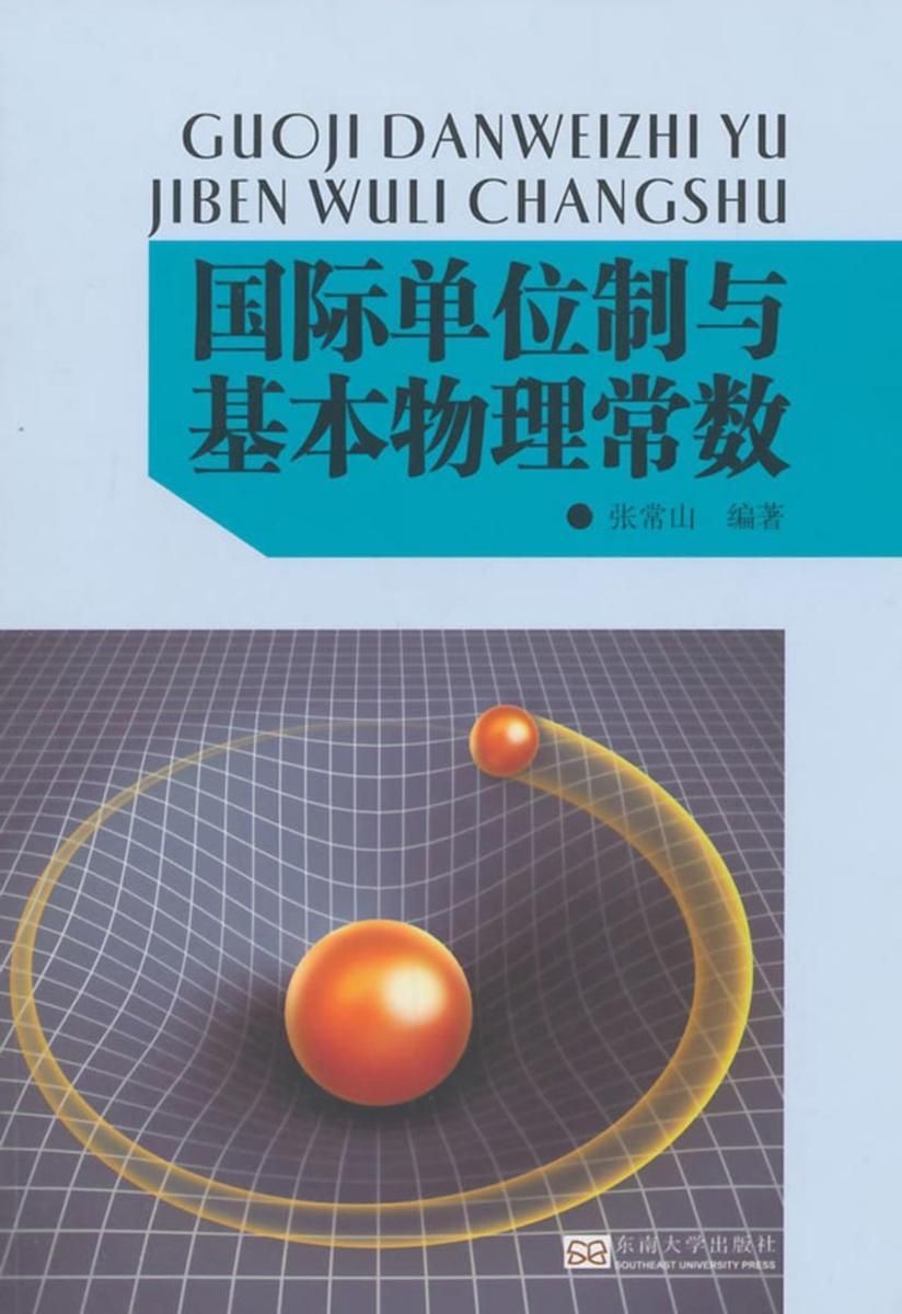 国际单位制与基本物理常数