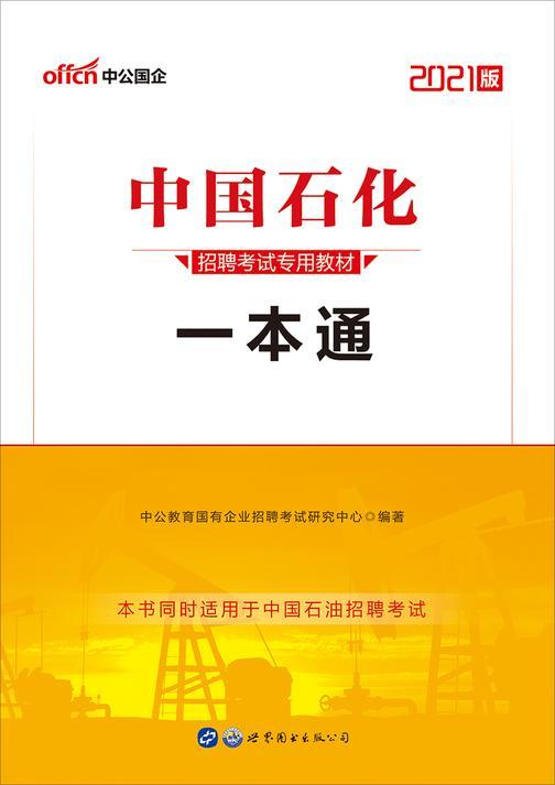 中公2021中国石化招聘考试专用教材一本通