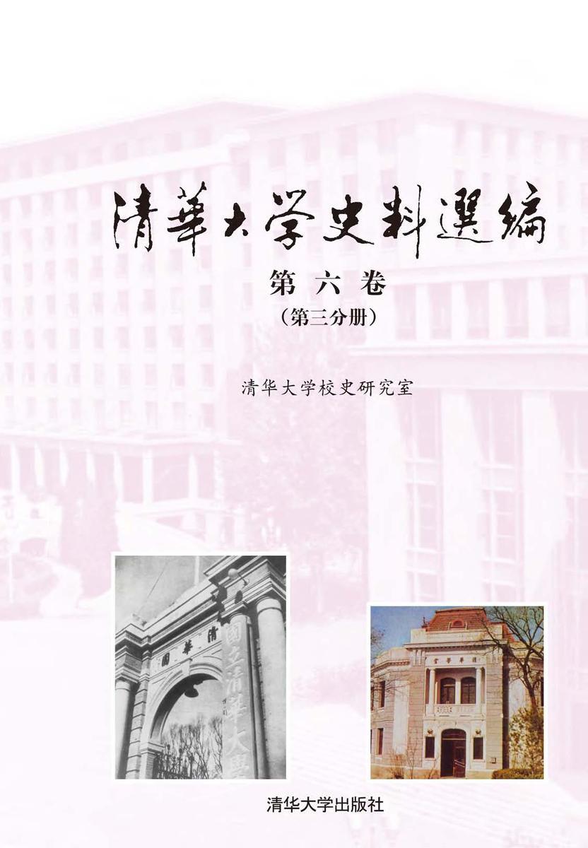 清华大学史料选编.第六卷.第三分册(仅适用PC阅读)