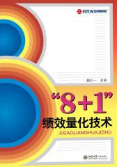 """""""8+1""""绩效量化技术(仅适用PC阅读)"""