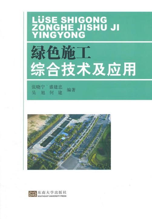 绿色施工综合技术及应用