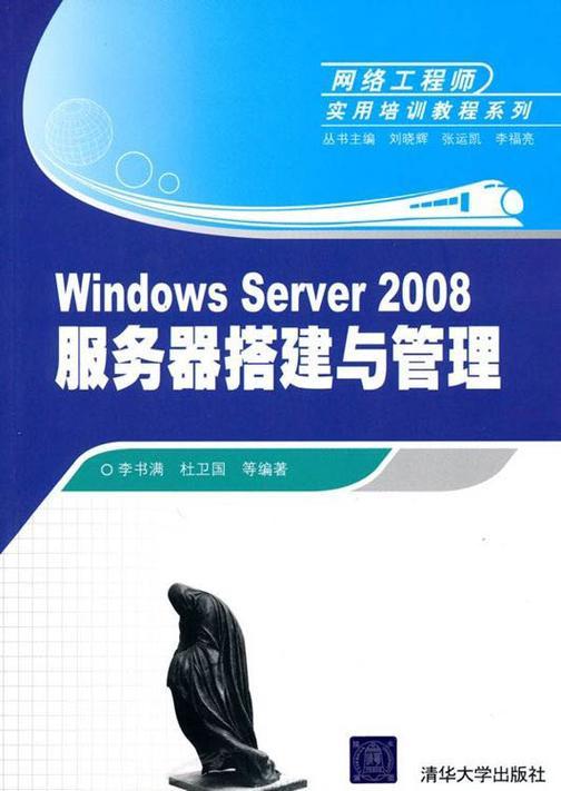 Windows Server 2008服务器搭建与管理