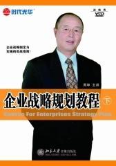 企业战略规划教程(仅适用PC阅读)