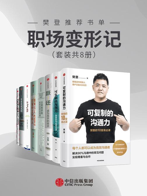 樊登推荐书单·职场变形记(套装共8册)