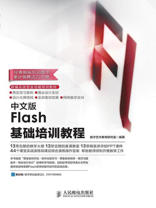 中文版Flash基础培训教程