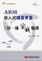ARM嵌入式项目开发三位一体实战精讲(试读本)