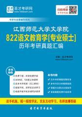 江西师范大学文学院822语文教育学[专业硕士]历年考研真题汇编