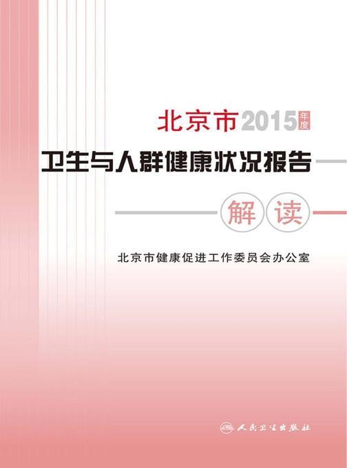2015年度北京市卫生与人群健康状况报告解读