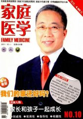 家庭医学·下半月 月刊 2011年10期(电子杂志)(仅适用PC阅读)