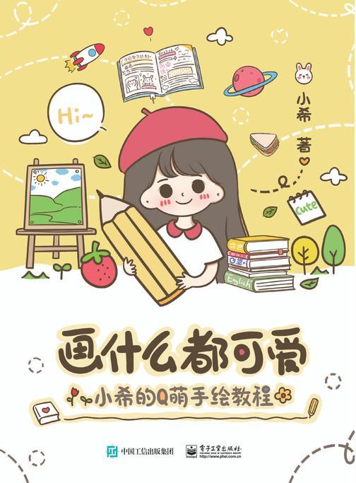 画什么都可爱:小希的Q萌手绘教程(全彩)