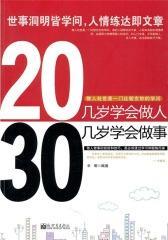 20几岁学会做人 30几岁学会做事