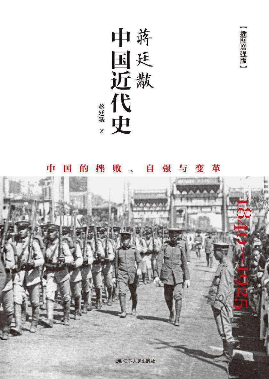 蒋廷黻中国近代史