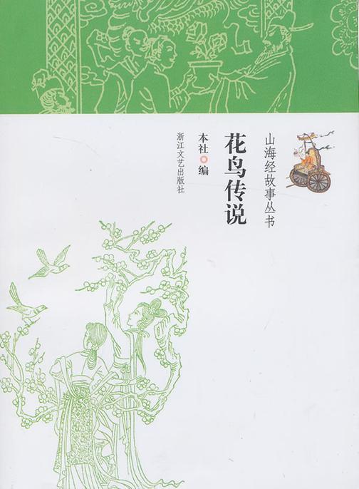 花鸟传说(山海经故事丛书)