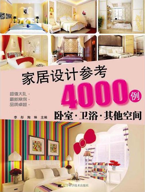 家居设计参考4000例:卧室·卫浴·其他空间