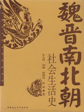 魏晋南北朝社会生活史