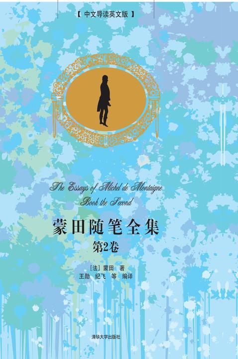 蒙田随笔全集·第2卷(中文导读英文版)