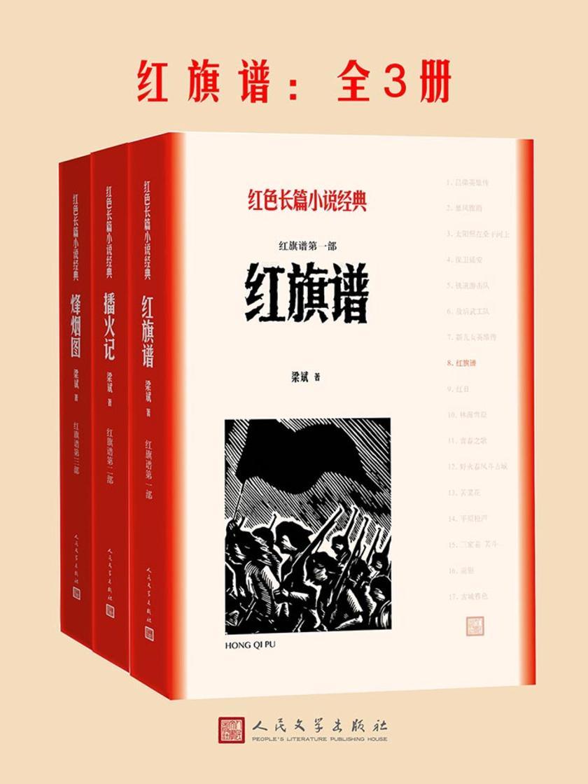 红旗谱:全3册