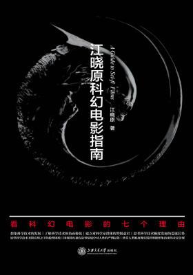 江晓原科幻电影指南