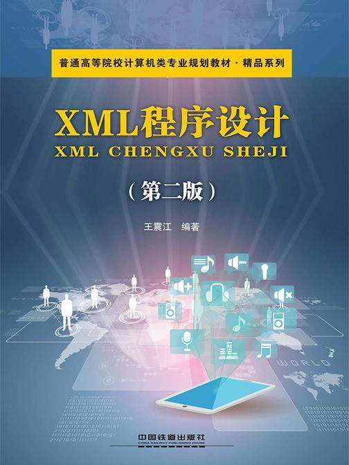 XML程序设计(第二版)