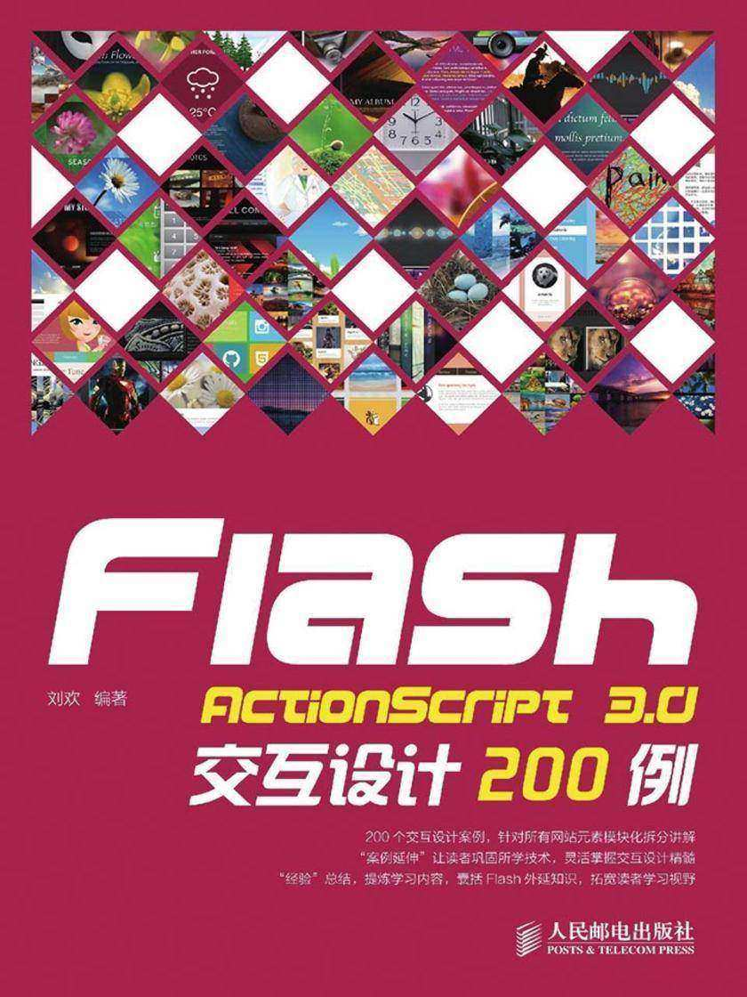 Flash ActionScript 3.0交互设计200例