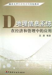 地理信息系统在经济和管理领域中的应用(仅适用PC阅读)