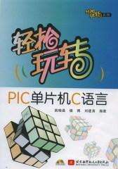 轻松玩转PIC单片机C语言(试读本)