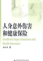 人身意外伤害和健康保险