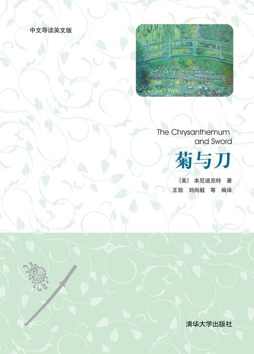 菊与刀(中文导读英文版)