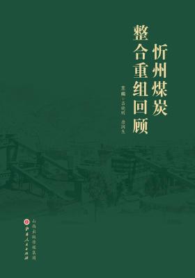 忻州煤炭整合重建回顾(仅适用PC阅读)