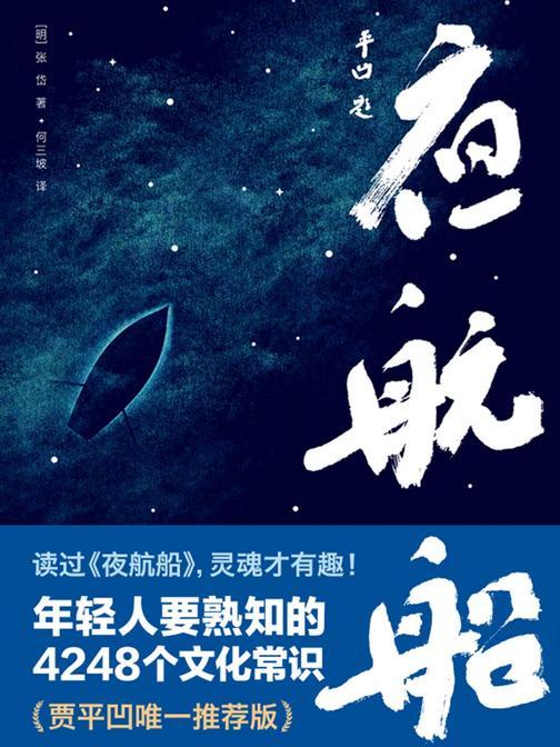 年轻人要熟知的4248个文化常识:夜航船(作家榜经典文库,贾平凹推荐!读过《夜航船》,灵魂才有趣!未删节插图珍藏版)大星文化出品