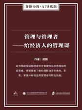管理与管理者——给经济人的管理课(谷臻小简·AI导读版)