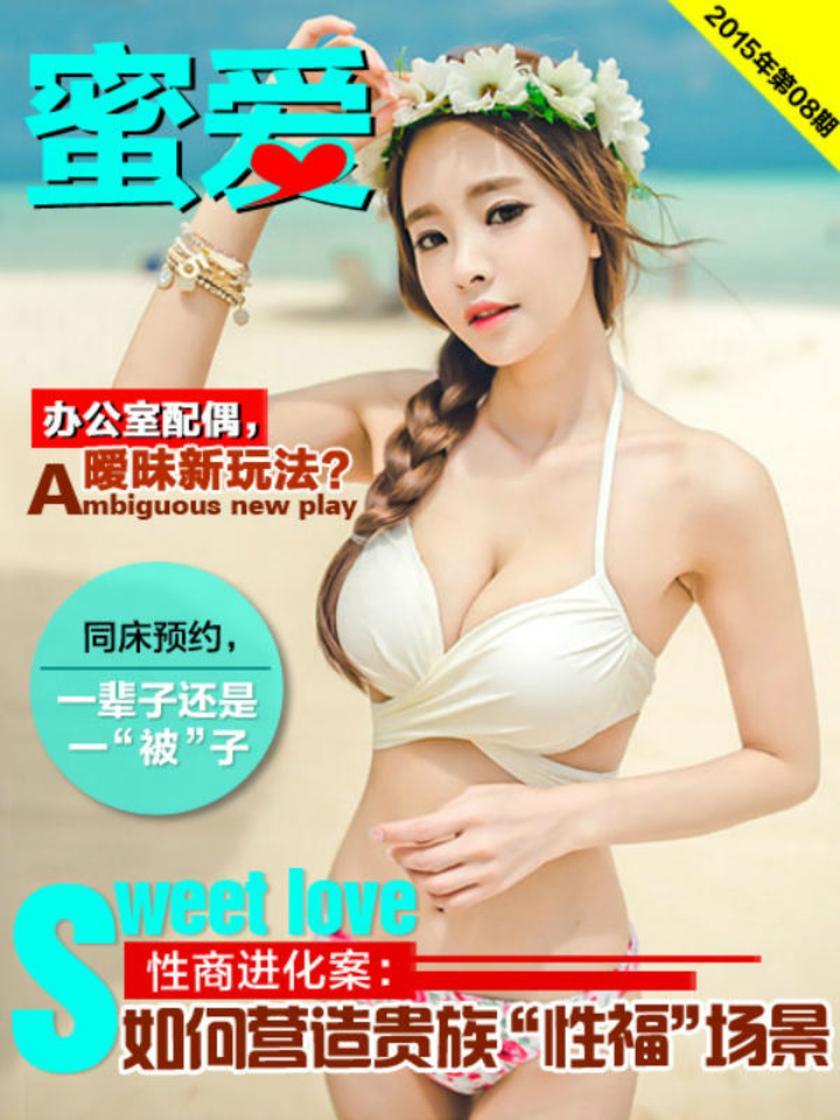 《蜜爱》2015.8(电子杂志)